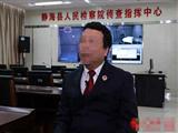 天津市靜海區人民檢察院