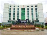 海南省第二中級人民法院