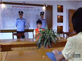 靖江市看守所