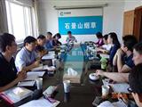 北京市石景山區人民檢察院偵查監督部