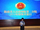 海南省人民檢察院第二分院