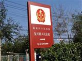 北京市海淀區人民法院復興路法庭