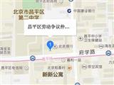 北京市昌平區勞動爭議仲裁委員會