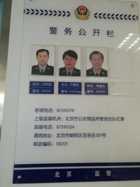 北京一看警務公開欄