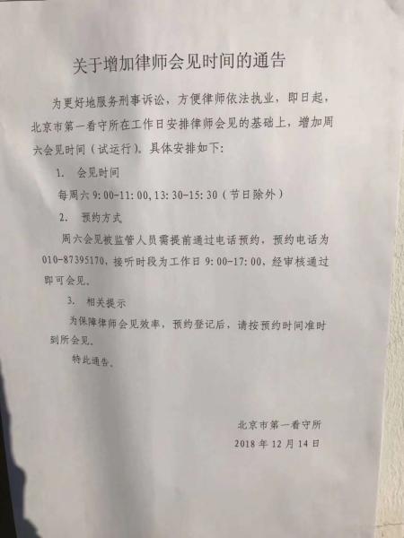 2018年12月24日起,北京市第一看守所增加每周六9:00-11:00,13:30-15:30(節假日除外)為律師會見時間。周六會見被監管人員需提前通過電話預約,預約電話為010-87395170,接聽時段為工作日9:00-17:00,經審核通過即可會見。