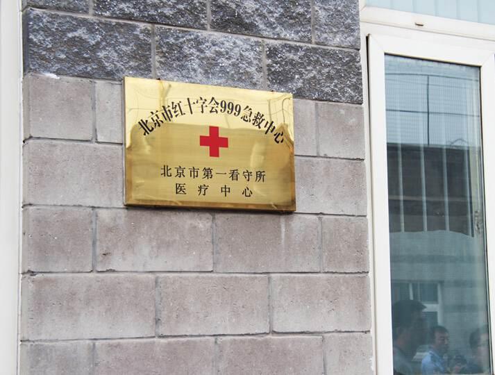 北京市第一看守所醫療中心