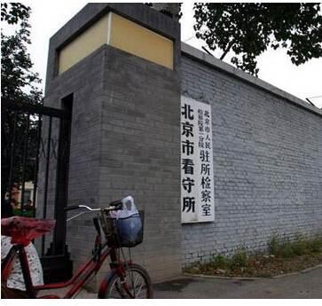 北京市第一看守所檢察室