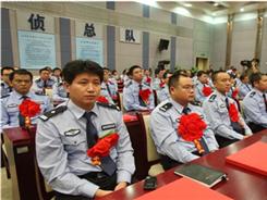 北京市公安局刑事侦查总队表彰会