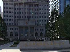 北京市朝陽區檢察院反貪污賄賂局