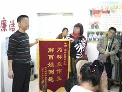 北京市公安局朝阳分局经济犯罪侦查大队锦旗