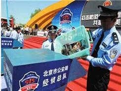 北京经侦总队销毁盗版物