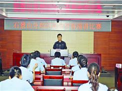 北京市公安局石景山分局经济犯罪侦查大队