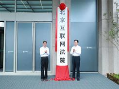 北京互联网法院