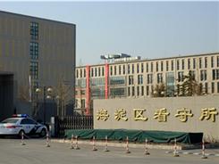 北京市海淀區看守所