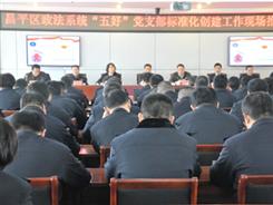 北京市公安局昌平分局刑事侦查支队会议