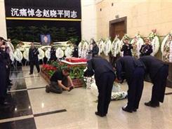 北京市公安局石景山分局刑事侦查支队追悼会