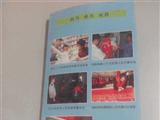 北京市东城区看守所宣传册封4 教育 感化 挽救