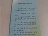 北京市东城区看守所宣传册封5 在押人员权利与义务