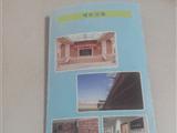 北京市东城区看守所宣传册封3 硬件设施