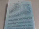 北京市东城区看守所宣传册封2 前言
