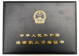 法律职业资格证书封面